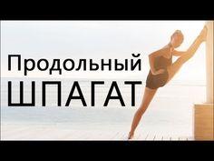 Продольный шпагат | Комплекс упражнений Катерины Буйда - YouTube