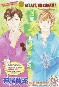 From StarryHeaven:Doumyouji decides to be kind to Rui and try to set him up with a girl named Kimiko, however the girl isn't exactly who everyone thinks she is. And while searching for who exactly this Kimiko could be, Doumyouji asks Tsukushi to marry him. It is during this time of reflection that Rui realizes where his true place is and that another love does exist for him.A spin off of Hana Yori Dango (Boys Before Flowers).Â