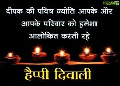 Best Diwali Wishes 2018 latest 50+ Happy Diwali 2018 Images Wishes, Greetings and Quotes in Hindi Happy Diwali Shayari, Best Diwali Wishes, Diwali 2018, Festival Lights, Hindi Quotes, Candle Jars, Indian People, Massage, The Indians