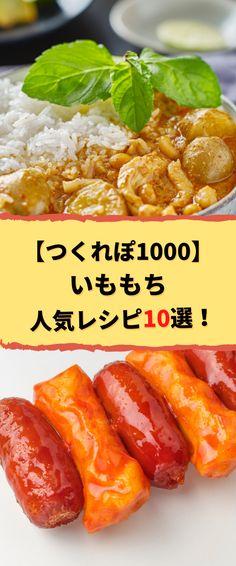 今回は、「いももち」の人気レシピ10個をクックパッド【つくれぽ1000以上】などから厳選!「いももち」のクックパッド1位の絶品料理〜簡単に美味しく作れる料理まで、人気レシピ集を紹介します!簡単で美味しいいももちを作ってみてください。 #つくれぽ10000 #つくれぽ1000 #つくれぽ100 #つくれぽ #いももち #いももちつくれぽ #いももちレシピ #いももちレシピ人気 #クックパッド