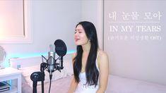 휘인 WHEE IN - '내 눈물 모아' (슬기로운 의상생활 OST) COVER by YUNI Music Covers, Places To Visit, Selfie, Selfies