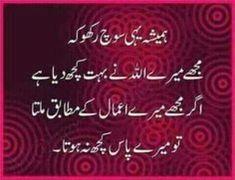 So very true Urdu Quotes Islamic, Hadith Quotes, Islamic Inspirational Quotes, Muslim Quotes, Hindi Quotes, Wisdom Quotes, Quotations, Qoutes, Motivational Quotes