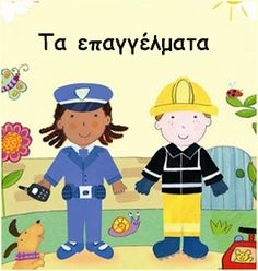 mikapanteleon-PawakomastoNhpiagwgeio: Τα επαγγέλματα στο Νηπιαγωγείο (2) - Εποπτικό υλικό Family Guy, Kids, Fictional Characters, Cloud, Young Children, Boys, Children, Fantasy Characters, Cloud Drawing