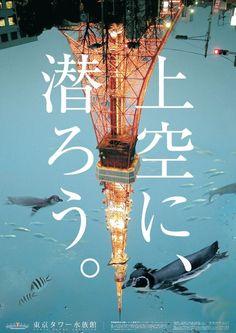 Tokyo Tower Aquarium poster by Shiro Shita Saori (female designer) Dm Poster, Poster Design, Poster Layout, Graphic Design Posters, Graphic Design Typography, Graphic Design Illustration, Graphic Design Inspiration, Design Art, Sky Design
