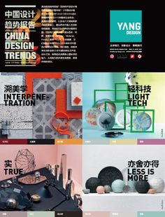 2015-2016 China Design Trend