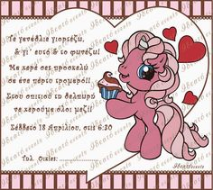 Birthday party invitation my little pony! Πρόσκληση γενεθλίων με θέμα το μικρό μου πόνυ!!! By Ideatoevents!