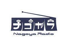 インターネットラジオロゴ