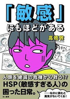 日本人の5人に1人が該当する「HSP」って? | ダ・ヴィンチニュース