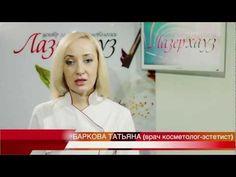 Лазерное удаление сосудов, сосудистых звездочек на ногах, лице в Киеве — центр лазерной косметологии Лазерхауз