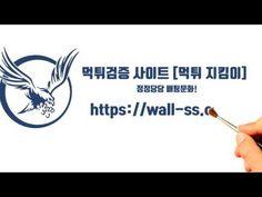 먹튀검증사이트 라팔먹튀 먹튀지킴이 Wall-ss.com