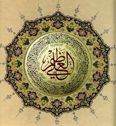 Islamic Arabic Calligraphy Art 225