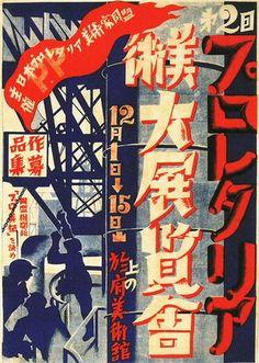 1930年代の日本のプロレタリアート ポスター - NAVER まとめ