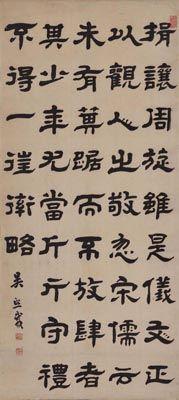 Wu Rangzhi(吴讓之)