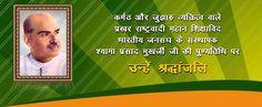 भारतीय जनसंघ के संस्थापक डॉ श्यामाप्रसाद मुखर्जी की पुण्यतिथि पर भावभीनी श्रद्धांजलि I
