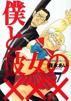 Shoujo, My Books, Disney Characters, Fictional Characters, Disney Princess, Reading, Anime, Reading Books, Cartoon Movies