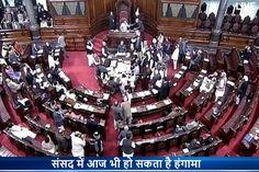 संसद की शुरुवात हो सकती है हंगामेदार संसद के मानसून सत्र में शुक्रवार को भी हंगामा होने के पूरे आसार हैं. कांग्रेस दोनों सदनों में किसान का मुद्दा उठा सकती है for more: http://pratinidhi.tv/Top_Story.aspx?Nid=8829