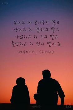 배경화면 모음 / 좋은 글귀 78탄 : 네이버 블로그 Wise Quotes, Famous Quotes, Words Quotes, Inspirational Quotes, Sayings, Korean Words Learning, Korean Language Learning, Pretty Words, Cool Words