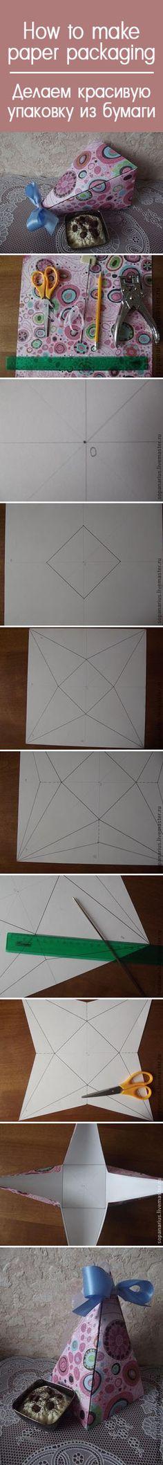 Делаем красивую упаковку из бумаги. Быстро и легко / How to make paper packaging…