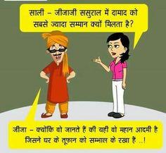 Funny Quotes In Hindi, Jokes In Hindi, Jokes Quotes, Wife Quotes, Desi Humor, Desi Jokes, Jokes Pics, Funny Jokes, Witty Comments