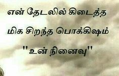 Love Failure Quotes, Qoutes, Life Quotes, Tamil Love Quotes, Sweet Messages, Sweet Quotes, Sweet Words, Love Pictures, In My Feelings
