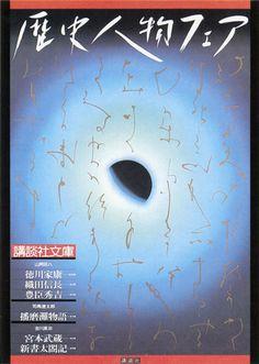 Kōichi Satō – Posters   Graphicine