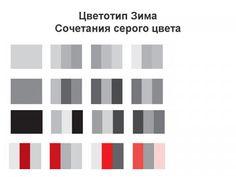 гармоничные цветовые сочетания в одежде для темной зимы: 18 тыс изображений найдено в Яндекс.Картинках