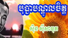bo bcha bandaul chet,sain sai sa mout,by Sin Sisamuth,Khmer Classic Song...