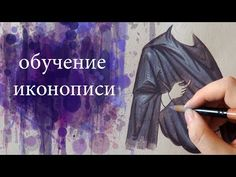 Обучение иконописи. Написание одежд. - YouTube Painting Videos, Painting Techniques, Writing Icon, Church Music, Russian Icons, Orthodox Icons, Choir, Art Tutorials, Youtube