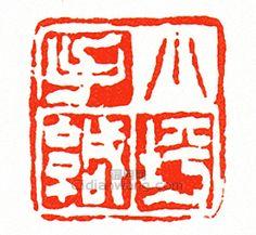 A SEAL BY XU SAN-GENG (1826~1890) 徐三庚(1826~1890)篆刻〔小坪手緘〕。