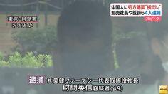 Venda ilegal de medicamentos controlados no Japão terminou em prisão para um médico e um empresário.