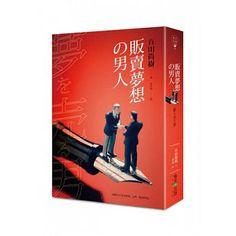 百田尚樹這本《販賣夢想的男人》會讓我想到東野圭吾的《推理作家的苦惱》,都是藉著帶著幾分真實的荒謬節奏,半自嘲又半批判地揭露出版界的「生存環境」。