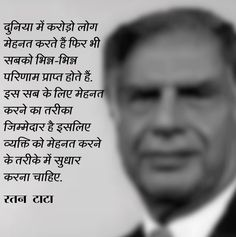 109 Best Hindi Quotes Images Hindi Quotes Manager Quotes Quotations