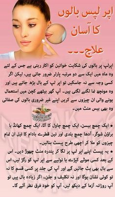 Natural Health Tips, Good Health Tips, Health And Beauty Tips, Natural Skin Care, Good Skin Tips, Skin Care Tips, Beauty Tips For Glowing Skin, Beauty Skin, Hair Tips In Urdu