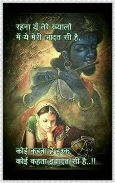 You are there in my head as a red line of kumkum. Not only in my imagination. Krishna Quotes In Hindi, Radha Krishna Love Quotes, Radha Krishna Images, Krishna Art, Lord Krishna, Lord Shiva, Hindi Quotes Images, Hindi Words, Hindi Quotes On Life