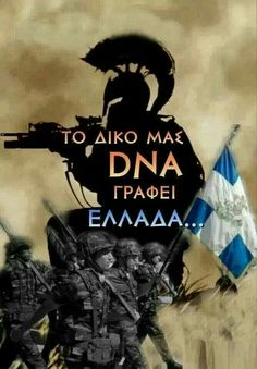Greek Quotes About Life, Greek Soldier, Hellenic Air Force, Macedonia Greece, Greek Warrior, Greek Beauty, Cradle Of Civilization, Greek History, Greek Culture