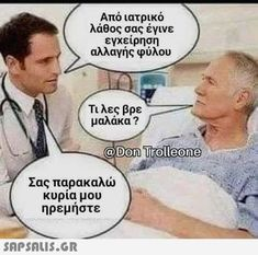 Funny Greek Quotes, Funny Quotes, Ancient Memes, Just Kidding, Funny Stories, Funny Cartoons, Mens Sunglasses, Lol, Kids