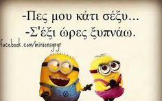 Αποτέλεσμα εικόνας για minions quotes greek