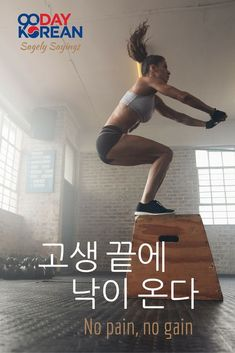 """Repin if you like """"No pain, no gain"""" Click pin for a fun list of Korean proverbs and sayings ^^ #90DayKorean #LearnKoreanFast #KoreanLanguage"""