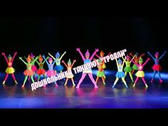 Тролли детская современная хореография от танцевальной студии Divadance в СПб - YouTube Dance Like No One Is Watching, End Of Year, Dance Studio, Burn Calories, Zumba, Dance Costumes, Illusions, Activities For Kids, Hip Hop