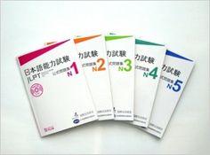 『日本語能力試験公式問題集』(『にほんごのうりょくしけんこうしきもんだいしゅう』)