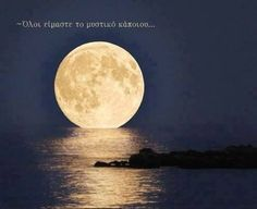 Super Moon in Key West Florida I really need to be able to experience this. If I get to go to south FL, I'm going in time for the full moon! Beautiful Moon, Beautiful World, Simply Beautiful, Sup Yoga, Key West Florida, Florida Keys, Tybee Island, Super Moon, Sun Moon