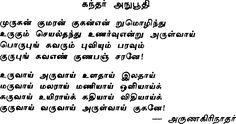 Poem - Tamil - Saravana - Shanmukha - Karthikeya - Murugan - Arumugam - Subrahmanya - தமிழ்
