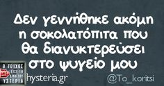 Funny Greek Quotes, Sarcastic Quotes, Funny Quotes, Funny Statuses, Free Therapy, Cheer Up, True Words, Funny Moments, Puns