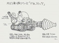 Drill Slug