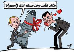 كاريكاتير الوطن أون لاين (السعودية)  يوم الجمعة 5 ديسمبر 2014  ComicArabia.com (Beta)  #كاريكاتير
