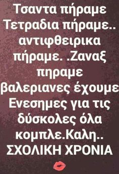 Stupid Funny Memes, Funny Quotes, Clever Quotes, Its Ok, True Stories, Jokes, Lol, Teaching, Greece