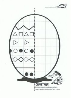Crafts,Actvities and Worksheets for Preschool,Toddler and Kindergarten.Free printables and activity pages for free.Lots of worksheets and coloring pages. Easter Worksheets, Easter Activities, Holiday Activities, Worksheets For Kids, Preschool Activities, Children Activities, Easter Printables, Educational Activities, Free Printables