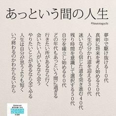 イメージ 1 Wise Quotes, Famous Quotes, Words Quotes, Inspirational Quotes, Sayings, Favorite Words, Favorite Quotes, Witty Remarks, Japanese Quotes
