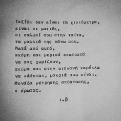 Μοναδα μετρησης.... Brainy Quotes, Motivational Quotes, Inspirational Quotes, Favorite Quotes, Best Quotes, Love Quotes, Teaching Humor, Me Too Lyrics, Greek Quotes