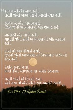 childhood memories are the best ones. This poem describes the memories of childhood. The innocent behaviour, the love we got from families. Marathi Quotes, Gujarati Quotes, Hindi Quotes, Childhood Poem, Childhood Memories Quotes, Gujarati Status, Radha Krishna Love Quotes, Reading Quotes, Indian Paintings